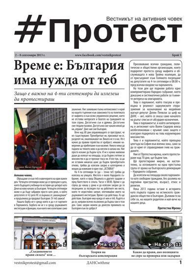 20130902-Vestnik-Protest-5