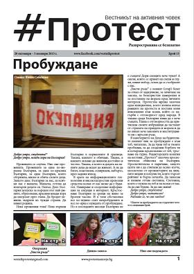 vestnik-protest-13
