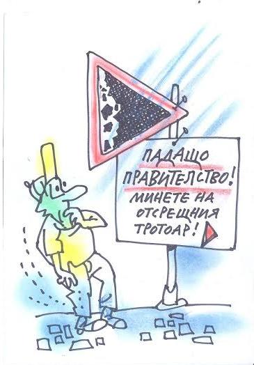 карикатура - Борислав Златанов