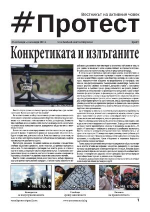 130930_Vestnik_Broi_9