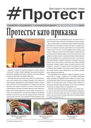 131007-Vestnik-Protest-Broy-10