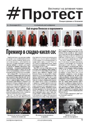 131014_Vestnik_Protest_broy_11