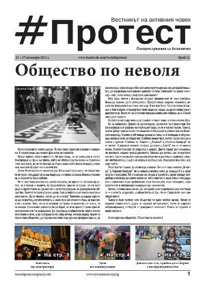 131021_Vestnik_Protest_Broy_12