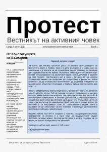 20130807Vestnik-Protest-1