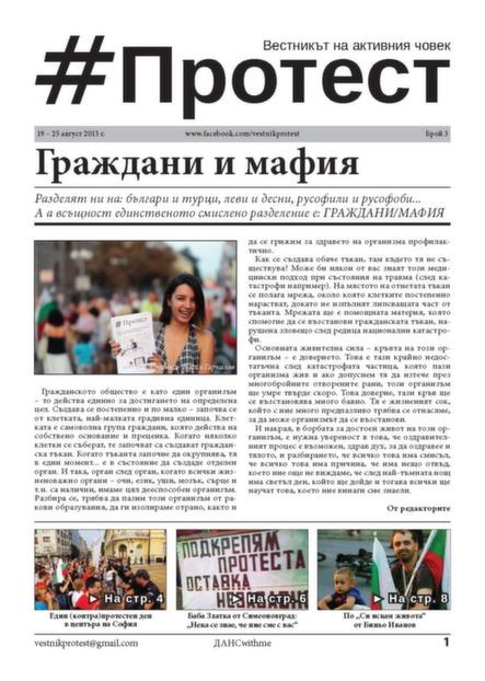 20130819-Vestnik-Protest-Broy-3