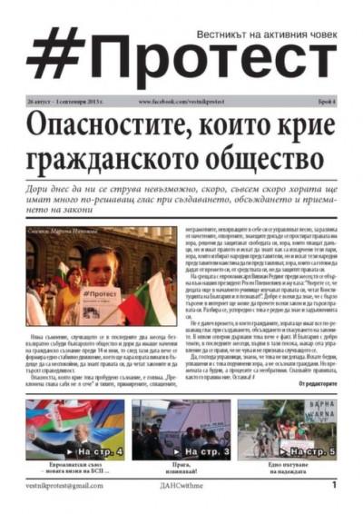 20130826-Vestnik-Protest-Broy-4