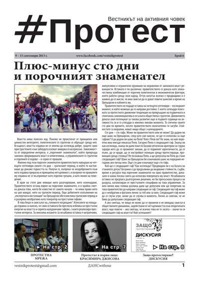 20130909Vestnik-Protest-Broi-6