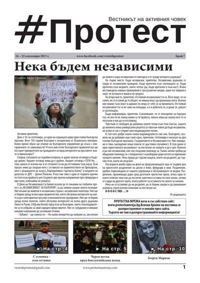 20130916Vestnik-Protest-Broi-7