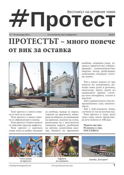 20130923Vestnik-Protest-Broi-8