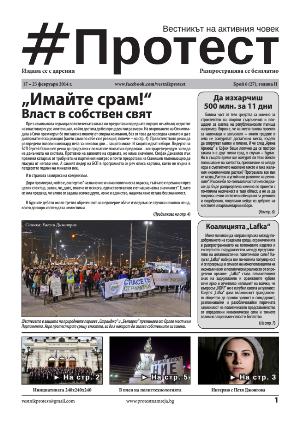 140217Vestnik-Protest-broy-27