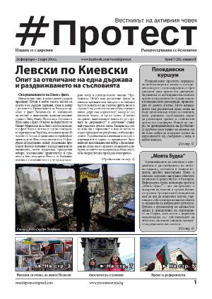 140224Vestnik-Protest-Broi-28