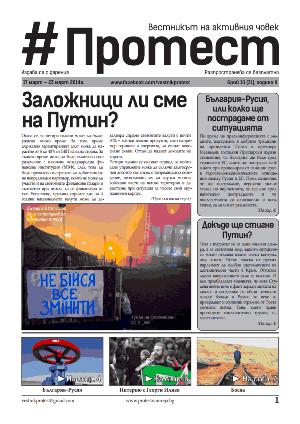 140317-Vestnik-Protest-broy-31