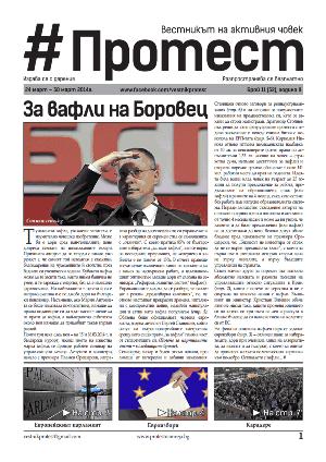 20140324-Vestnik-Protest-broy-32