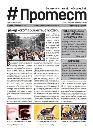 20140331Vestnik-Protest-Broi-33