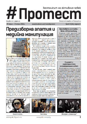 20140407Vestnik-Protest-Broi-34
