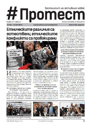 20140512Vestnik-Protest-Broi-37