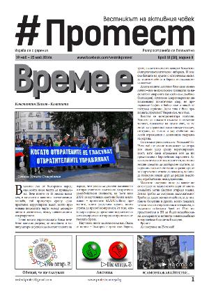 20140519Vestnik-Protest-Broi-38
