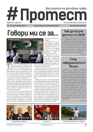 Вестник Протест