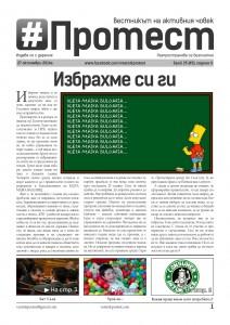 20141027Vestnik-Protest-Broi-45