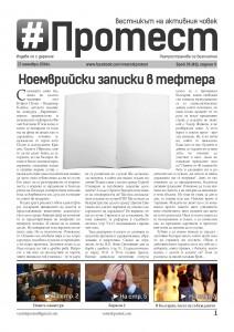20141117Vestnik-Protest-Broi-46