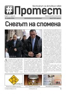 20141124Vestnik-Protest-Broi-47