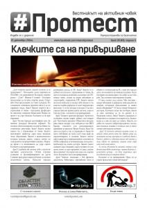 20141201Vestnik-Protest-Broi-48