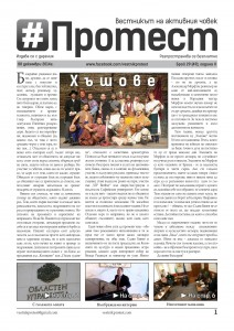 20141208Vestnik-Protest-Broi-49