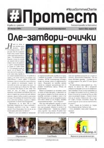 20150120Vestnik_Protest_Broi_52