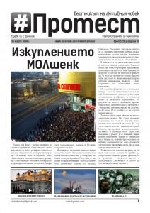 rp_20150330Vestnik_Protest_Broi_55-212x300.jpg