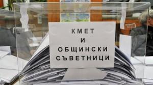 Източник:mestniizbori.com