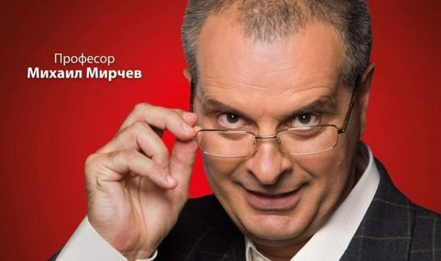 Мирчев-плакат