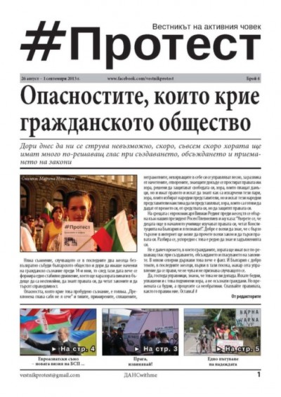 rp_20130826-Vestnik-Protest-Broy-4-e1405857956923.jpg