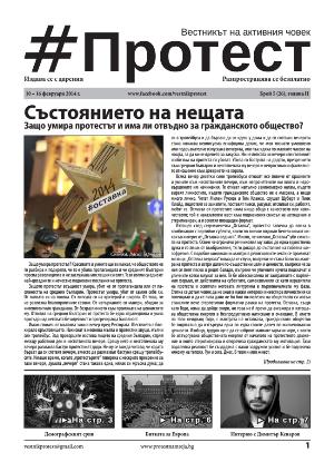 140210Vestnik-Protest-broy-26