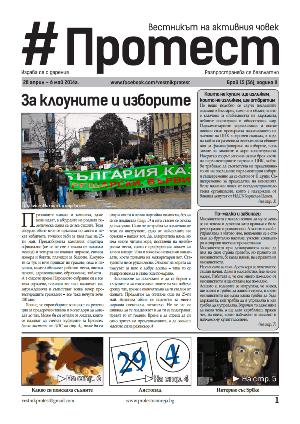 20140428Vestnik-Protest-Broi-36