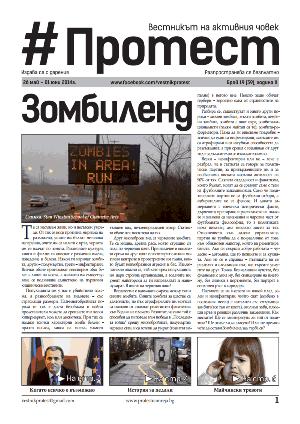 20140526Vestnik-Protest-Broi-39