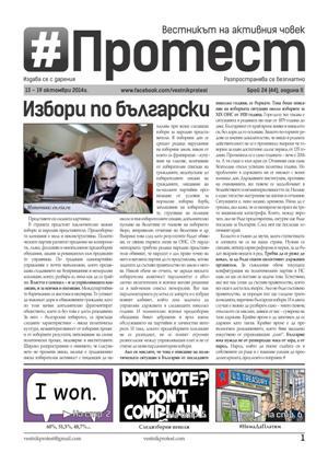 20141013Vestnik-Protest-Broi-44