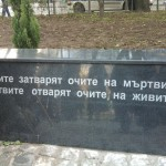 снимка - Светослав Христов