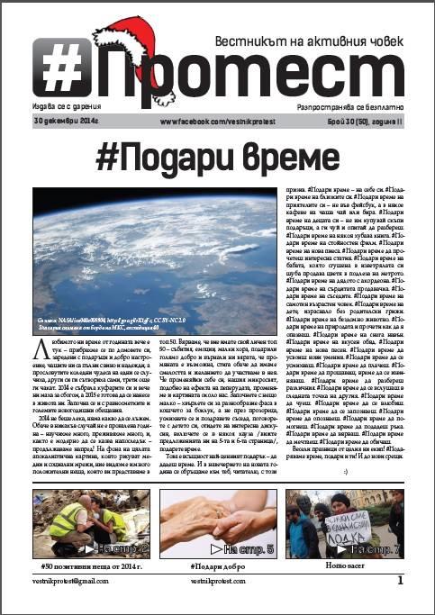 20141230Vestnik_Protest_Broi_50