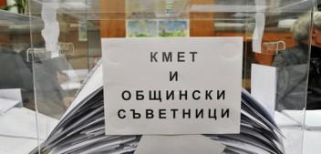 Местни избори 2015 – Наръчник на избирателя